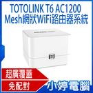 【3期零利率+免運】全新 TOTOLINK T6 AC1200 Mesh網狀WiFi路由器系統