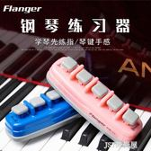 Flanger弗蘭格鋼琴練習器兒童手指鍵盤訓練器 指力握力器樂器配件QM   JSY時尚屋