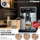 ★24期0利率★飛利浦 PHILIPS Saeco PicoBaristo 全自動義式咖啡機 HD8924 贈14吋自動除菌離子DC變頻立扇