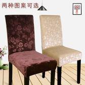 餐桌椅子套罩通用彈力酒店椅套家用連體餐椅套現代簡約凳子套布藝 怦然心動