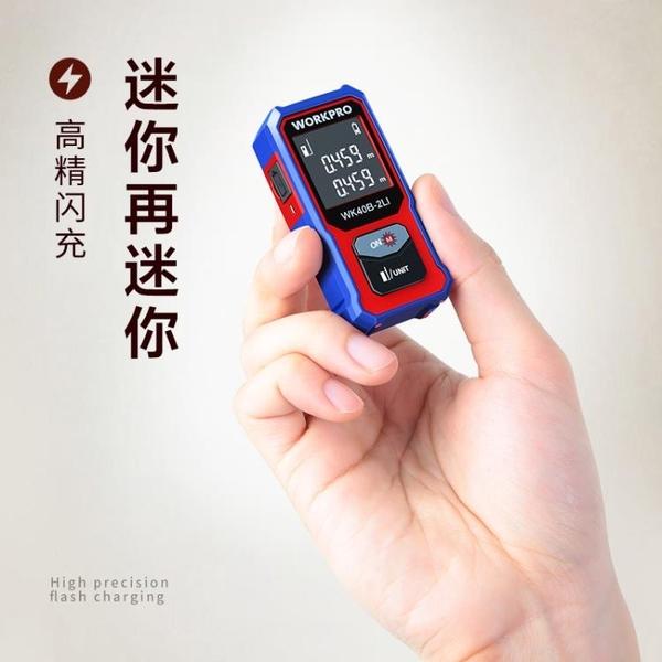迷你紅外線測量儀器電子尺激光尺測距儀手持量房 迷你高精度 小型 1995生活雜貨