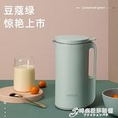 mokkom磨客 迷你小型豆漿機全自動1-2人家用單人破壁免過濾魔食杯 時尚WD