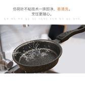 【新年鉅惠】進口麥飯石平底鍋不粘鍋16CM小煎鍋迷你燃氣灶適用煎蛋牛排早餐鍋
