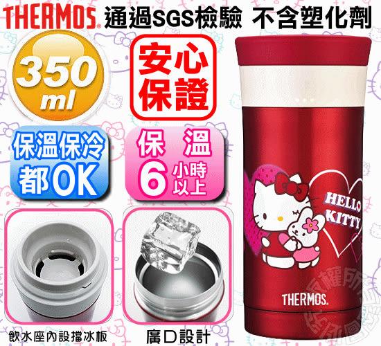Hello Kitty【THERMOS 膳魔師】 廣口雙層真空保溫杯瓶