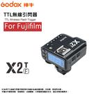 【EC數位】GODOX 神牛 X2T-F 閃光燈無線電TTL 引閃發射器 Fujifilm 手機藍芽 閃光燈觸發器