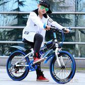 山地車單車自行車成人男女式20 22 24寸男生兒童變速學生越野賽車 韓語空間 igo