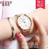 手錶女薄款防水手錶女士石英錶時尚潮流學生韓版網帶女錶 生活優品