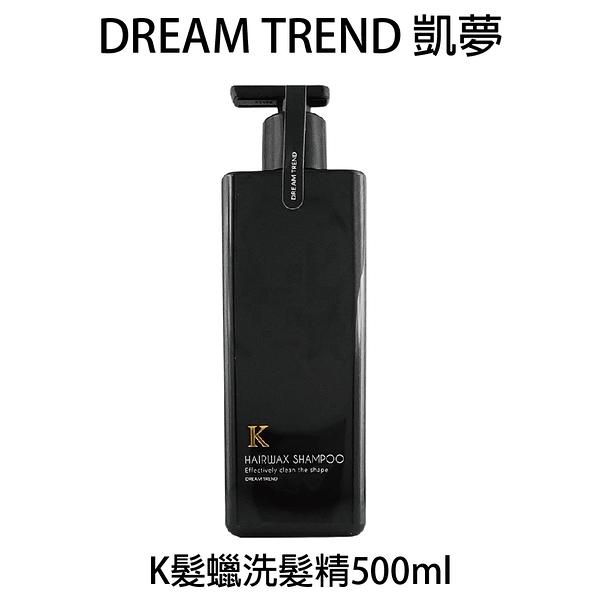 DREAM TREND 凱夢 K髮臘洗髮精 500ml 洗髮精