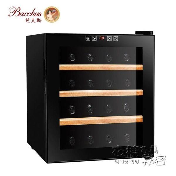 紅酒櫃Bacchus/芭克斯 BW-50D1 電子紅酒櫃恒溫酒櫃 葡萄酒櫃 冷藏櫃HM3/21