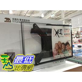 [COSCO代購] US Brown Bear 電視壁掛架 VCMB50 適用26吋-47吋 電視 W103267