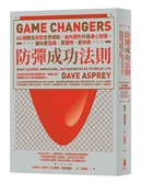 (二手書)防彈成功法則:46個觀念改寫世界規則,由內而外升級身心狀態,讓你更迅捷..