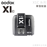 EGE 一番購】GODOX【X1T-C 單發射器】for Canon 高速同步 無線TTL控制 X1C【公司貨】