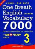 (二手書)一口氣背7000字(3)