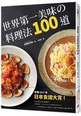 世界第一美味的料理法100道:榮獲2017年「日本食譜大賞」!超省錢,超簡單,1