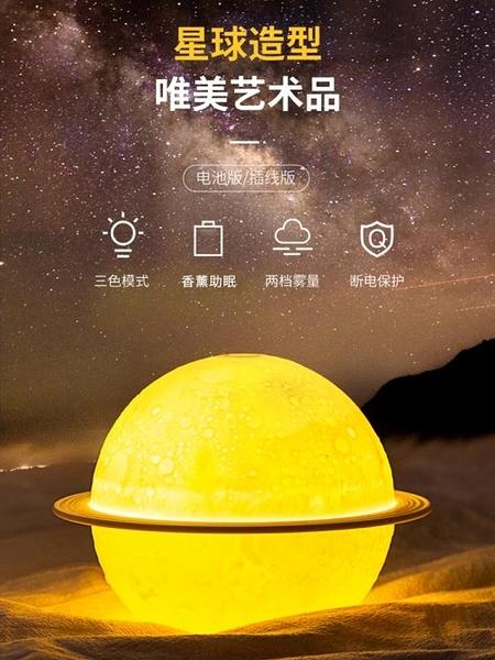 星球加濕器USB香薰機精油空氣凈化小型辦公室桌面宿舍學生迷你網紅月球小夜燈創意