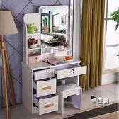 化妝桌梳妝台臥室小戶型化妝台現代簡約化妝桌簡易環保梳妝鏡多功能XW(一件免運)