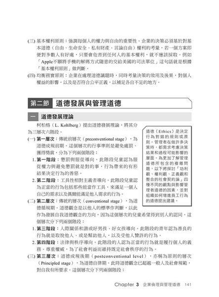 【高分上榜秘笈】企業管理(含大意)[鐵路特考佐級、鐵路營運人員][贈學習診斷測驗..