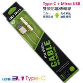 彰唯 Type C+Micro USB 二合一晶片型超高速USB線 1米 US-211-金