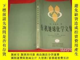 二手書博民逛書店罕見有機地球化學文集Y11011 (美)晏德福(T.F.Yen)