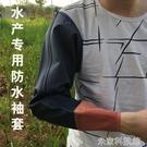 防水袖套 防水袖套長款水產專用袖套工作防...