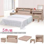 雙人床《YoStyle》狄克臥室五件組-雙人5尺(梧桐色) 雙人床 房間組 化妝桌椅 床頭櫃 專人配送