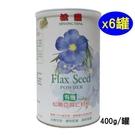 【松鼎】有機黃金亞麻仁籽粉 (400g/罐裝) x6罐