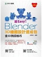 二手書博民逛書店《超Easy!Blender 3D繪圖設計速成包(含3D列印技巧