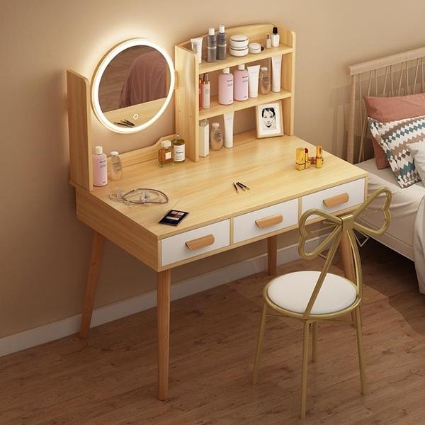 現代簡約北歐梳妝臺網紅ins風臥室化妝臺小型化妝桌子收納櫃一體 亞斯藍