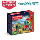 【MAGFORMERS】磁性建構片-Neon迷你坦克(27pcs)