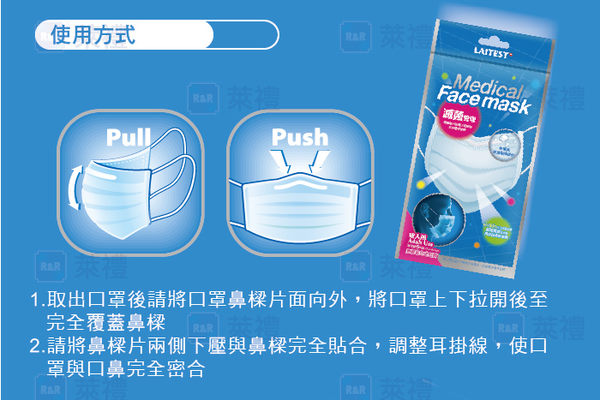 萊潔醫療平面式口罩(成人)海洋藍 (50入 盒)**3盒組** 下殺59折