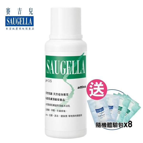 Saugella 賽吉兒 菁萃潔浴凝露(加強型)-250ml 專品藥局【2007774】