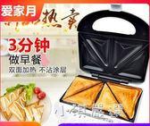 三明治機早餐機帕尼尼機烤面包片機吐司機家用煎蛋煎牛排雙面加熱CY『小淇嚴選』