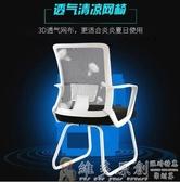 電腦椅 電腦椅家用遊戲椅辦公椅子升降座椅弓形網布轉椅現代簡約麻將會議DF
