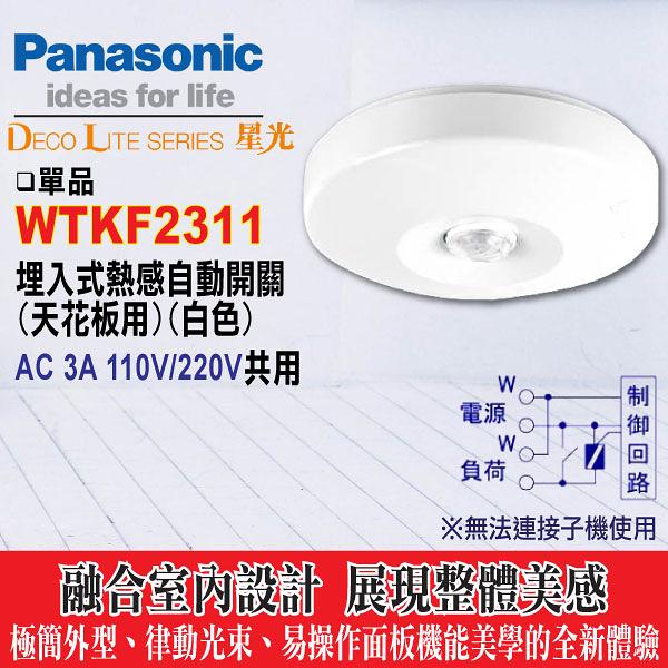 Panasonic 國際牌 WTKF2311 熱感自動開關【天花板用自動感應器】