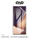 【愛瘋潮】QinD SAMSUNG Galaxy Note10+ 保護膜 水凝膜 螢幕保護貼