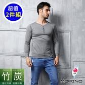 【MORINO摩力諾】竹炭長袖半門襟(超值2件組)