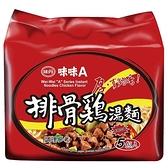 味丹味味A排骨雞麵90gx5包【愛買】