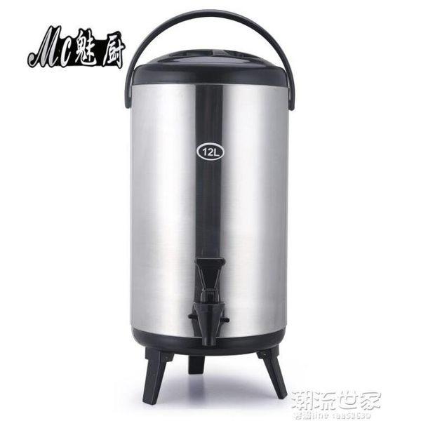 魅廚12L不銹鋼奶茶果汁飲料保溫桶商用奶茶桶保溫桶奶茶設備MBS『潮流世家』