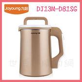 世博惠購物網◆九陽 料理奇機豆漿機 香檳金 DJ13M-D81SG ◆台北、新竹實體門市