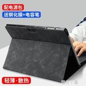 沃倫卡 微軟surface pro6保護套12.3寸新pro5電腦包二合一LTE支架pro4皮套平板電腦『櫻花小屋』