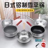 雪平鍋 鋁制雪平鍋鋁鍋湯鍋煮面煮粥煮奶麻辣燙粉鍋拉面鍋泡面鍋平底