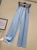 天絲褲 高腰天絲闊腿牛仔褲女寬鬆2020夏季垂感冰絲超薄款直筒褲拖地長褲
