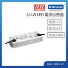 明緯 264W LED電源供應器(HLG-320H-12)