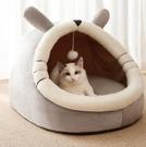寵物窩 四季通用貓咪半封閉式房子別墅冬季保暖可拆洗床寵物用品