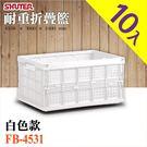 【熱銷商品】FB-4531 巧麗耐重摺疊...