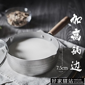 日式雪平鍋日本不粘鍋子小鍋小煮面家用泡面湯鍋電磁爐奶鍋小煮鍋