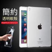 iPad Pro 9.7 10.5 12.9 平板保護殼 輕薄 TPU 透明 矽膠 軟殼 全包邊 防摔 簡約 保護套