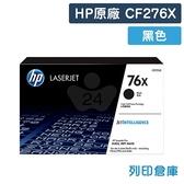 原廠碳粉匣 HP 黑色高容量 CF276X/76X /適用HP LaserJet Pro M404/MFP M428/M404dn/M428fdw