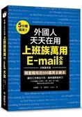 外國人天天在用上班族萬用E mail大全:5分鐘搞定!分類最完整,隨套隨用近80