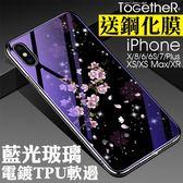 ToGetheR+【ATG168】iPhone X XS Max XR 8 7 6S Plus 電鍍TPU軟邊藍光鋼化玻璃手機殼(五款)